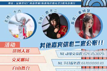 NL11动漫游戏展·夏日祭