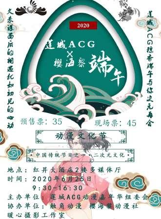 许昌2020莲城ACGX樱海黎端午动漫文化节
