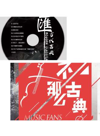 爱乐汇经典实体CD唱片-北京