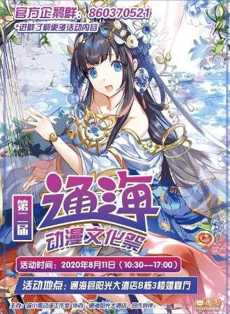 第二届通海动漫文化祭