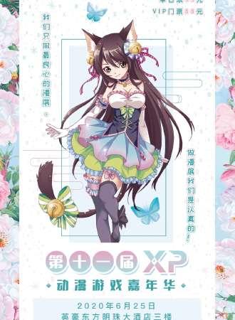 XP动漫游戏嘉年华第十一届