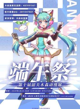 第十届韶关木森动漫展端午祭