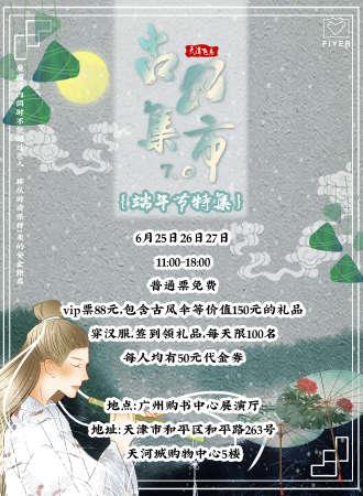 天津飞鸟古风集市7.0【端午节特集】