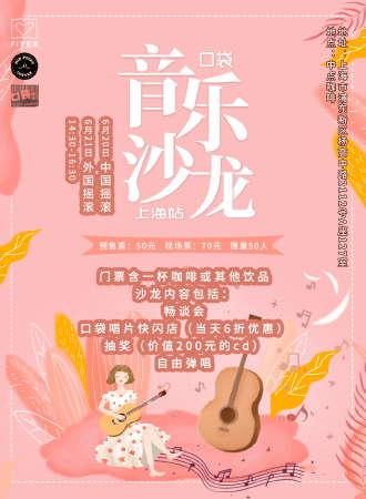 口袋音乐沙龙-上海站