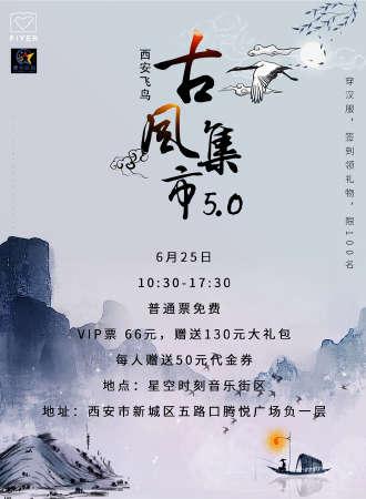西安飞鸟古风集市5.0