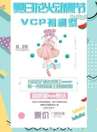 夏日花火动漫节VCP福利祭