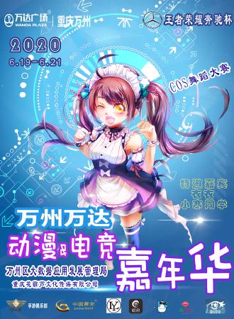 """2020万州万达广场""""潮""""级联盟动漫电竞嘉年华"""
