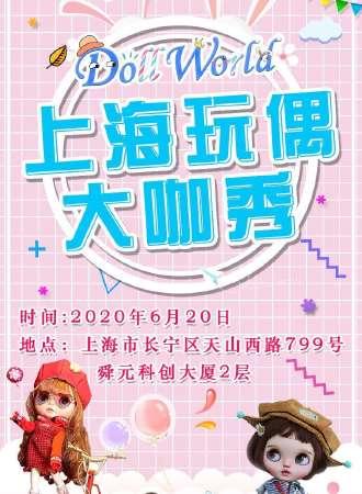 上海玩偶大咖秀