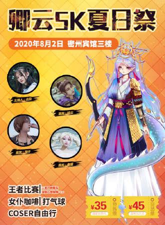 卿云SK夏日祭2.0