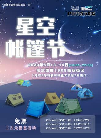 【免费活动】星空帐篷节  二次元面基活动