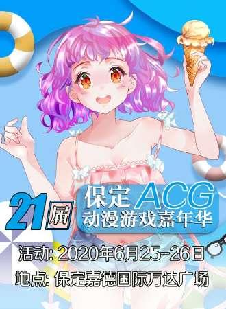 保定ACG动漫游戏嘉年华