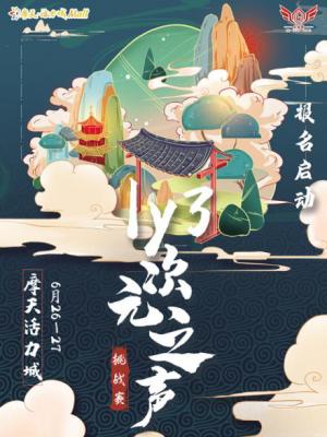 乐园家【LY3次元之声挑战赛】&【吉林省赛区-宅舞组预选赛】
