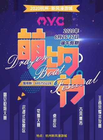 新风漫游城 第一届MYC萌约节