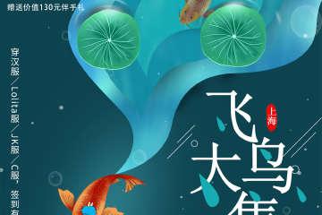 上海飞鸟大集