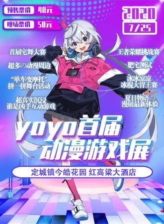 定远首届yoyo动漫游戏展