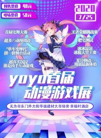 无为首届yoyo动漫游戏展