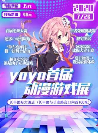 长丰首届yoyo动漫游戏展