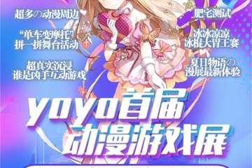 【延期待定】颍上首届yoyo动漫游戏展