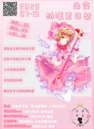 第二届白夜夏日祭—魔法少女