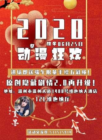 温州动漫狂欢祭