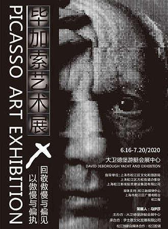 毕加索艺术展:以傲慢与偏执回敬傲慢与偏见