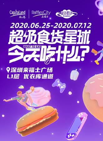超级食货星球—《今天吃什么》全国巡展深圳来福士站