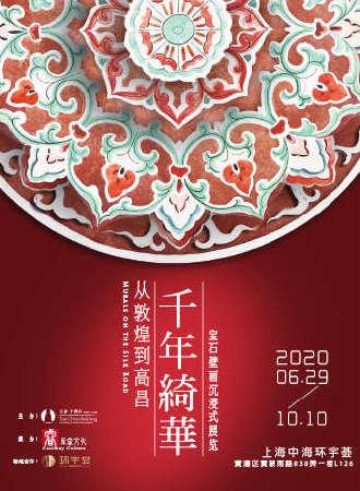 千年绮华——从敦煌到高昌宝石壁画沉浸式展览