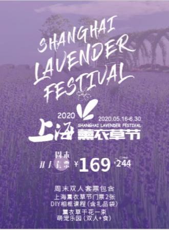 2020年上海薰衣草节——有氧有你