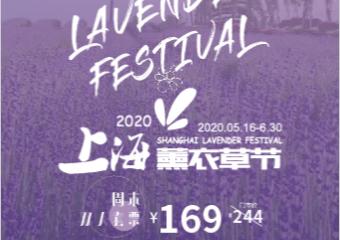 【展宣】2020年上海薰衣草节——有氧有你
