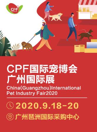 第十一届CPF广州国际宠博会一起来宠物展狂欢