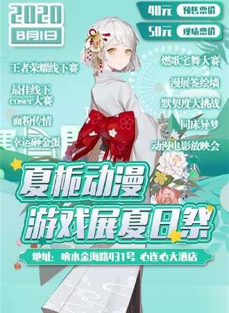 夏栀动漫游戏展—响水夏日祭