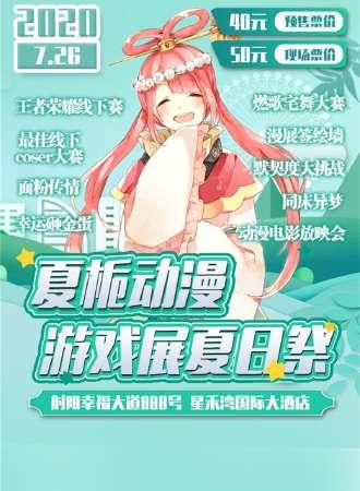 夏栀动漫游戏展—射阳夏日祭