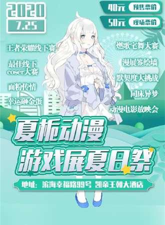 夏栀动漫游戏展—滨海夏日祭