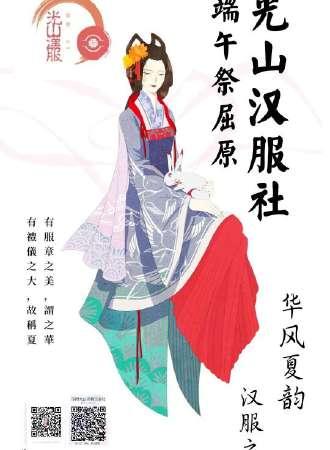 光山首届汉服文化节 祭屈原