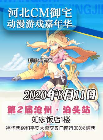 河北CM御宅动漫游戏嘉年华 第2届沧州·泊头站