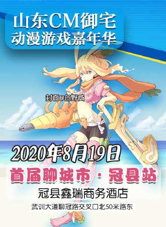 山东CM御宅动漫游戏嘉年华 首届聊城市·冠县站