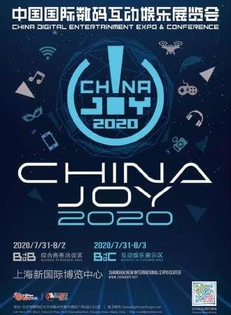 2020 ChinaJoy中国国际数码互动娱乐展览会