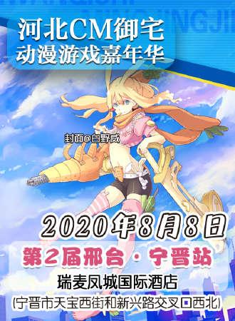 河北CM御宅动漫游戏嘉年华 第2届邢台·宁晋站