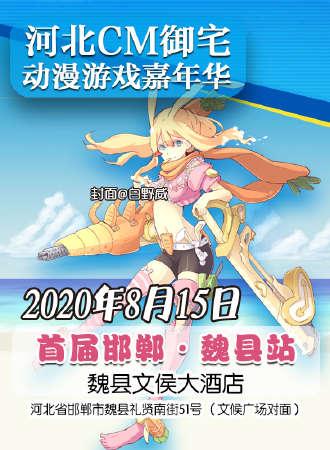 河北CM御宅动漫游戏嘉年华 首届邯郸·魏县站