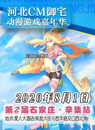 河北CM御宅动漫游戏嘉年华 第2届石家庄·辛集站