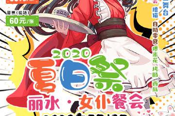 丽水夏日祭2020-女仆餐会
