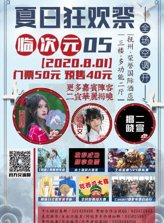 临次元05·夏日狂欢祭
