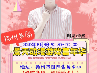 扬州首届景天动漫游戏嘉年华
