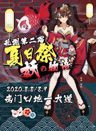 【乱捌】第二届夏日祭·妖の物语