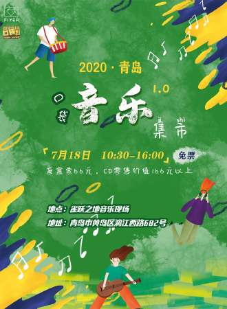 2020青岛口袋音乐集市