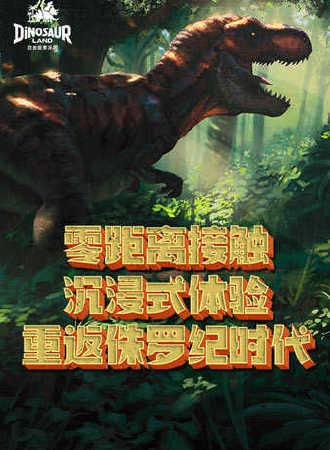 【重庆】【恐龙探索乐园·磁器口店】重返侏罗纪时代