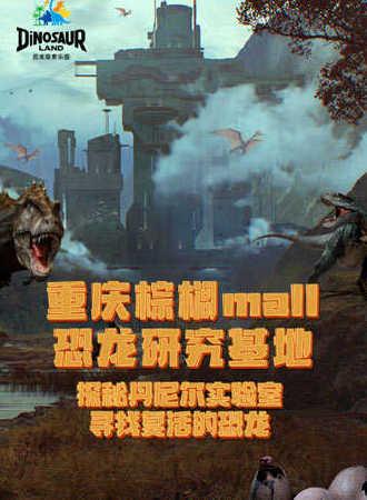 【重庆】【恐龙探索乐园·棕榈泉旗舰店】恐龙研究基地