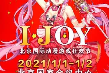 北京I JOY国际动漫游戏狂欢节(元旦档)