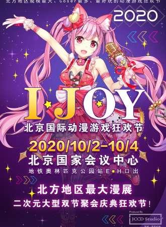 北京I JOY国际动漫游戏狂欢节(国庆档)