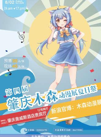 第四届肇庆木森动漫展夏日祭